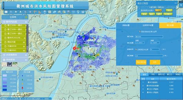 制项目 浙江省衢州市城市洪水风险图编制 顺利通过技术成果审查