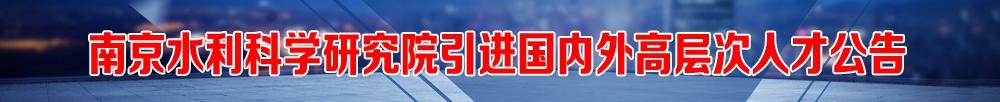 w88优德娱乐中文版-优德w88苹果手机下载-w88优德投注引进国内外高层次人才公告