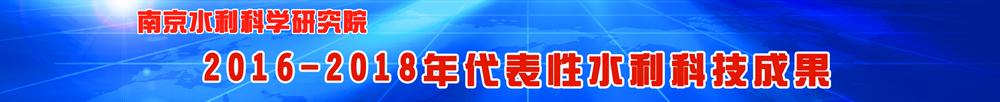 w88优德娱乐中文版-优德w88苹果手机下载-w88优德投注2016-2018年代表性水利科技成果