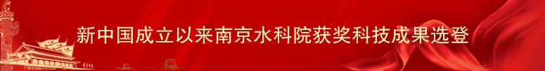 新中国成立以来南京水科院获奖科技成果选登