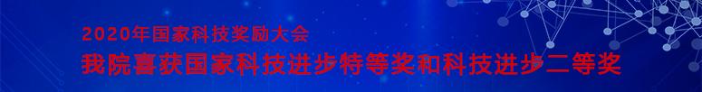 w88优德娱乐中文版喜获国家科技进步特等奖和科技进步二等奖