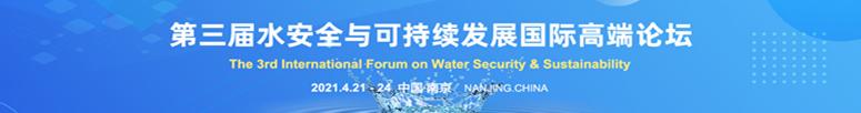 第三届水安全与可持续发展国际高端论坛